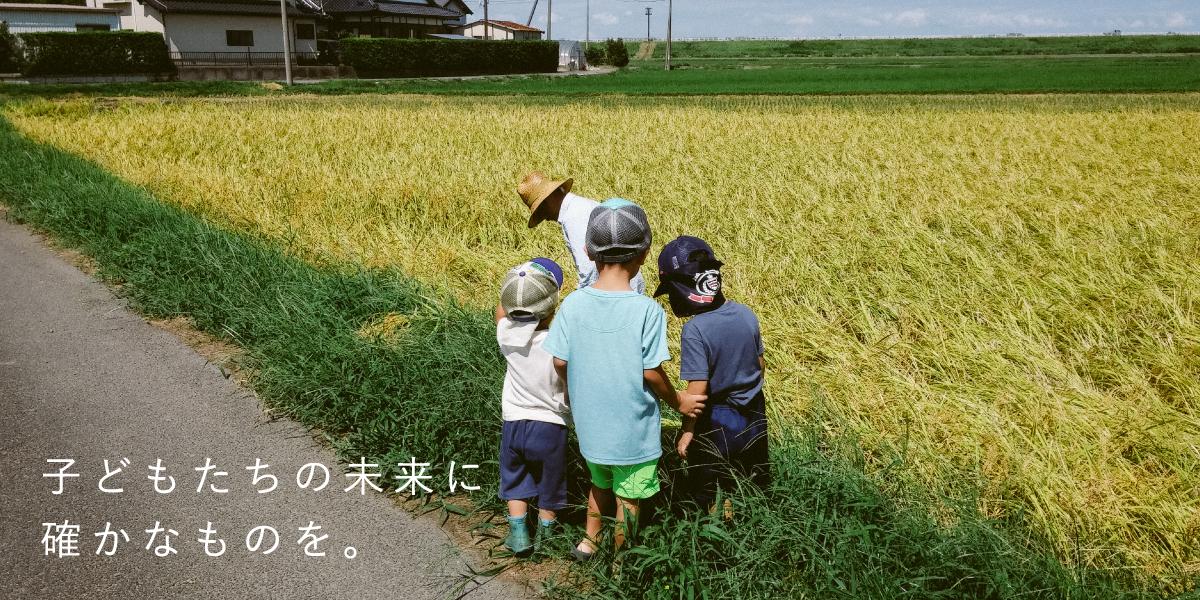 子どもたちの未来に確かなものを。