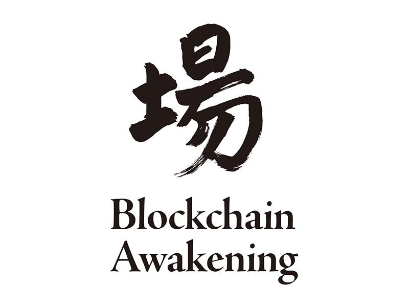 福岡県飯塚市に世界初のブロックチェーン神社建立