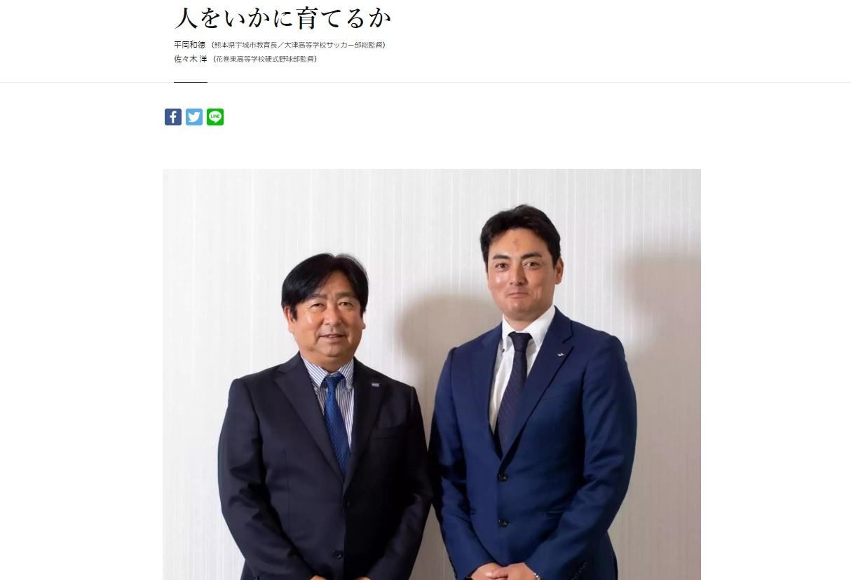 社内木鶏~2019年12月~